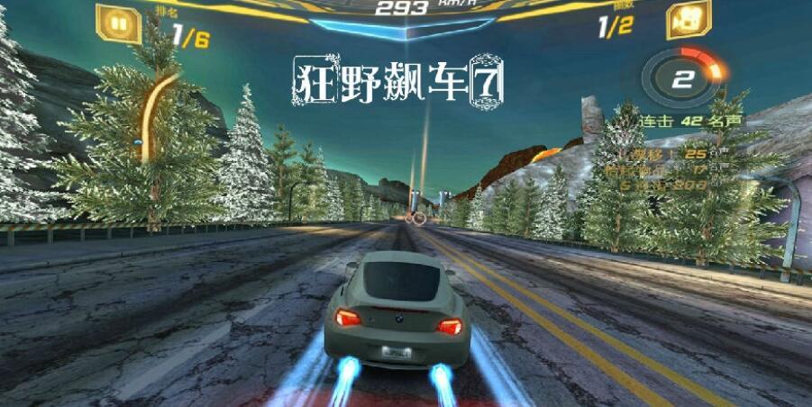 狂野飙车7中文版下载