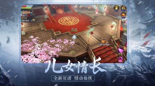 江湖问剑手游 V1.0