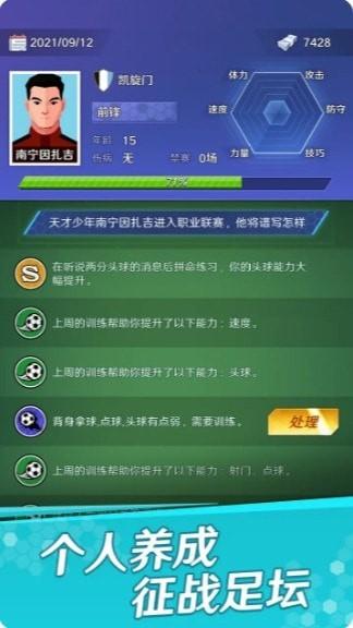 足球巨星崛起手游 V1.1.4
