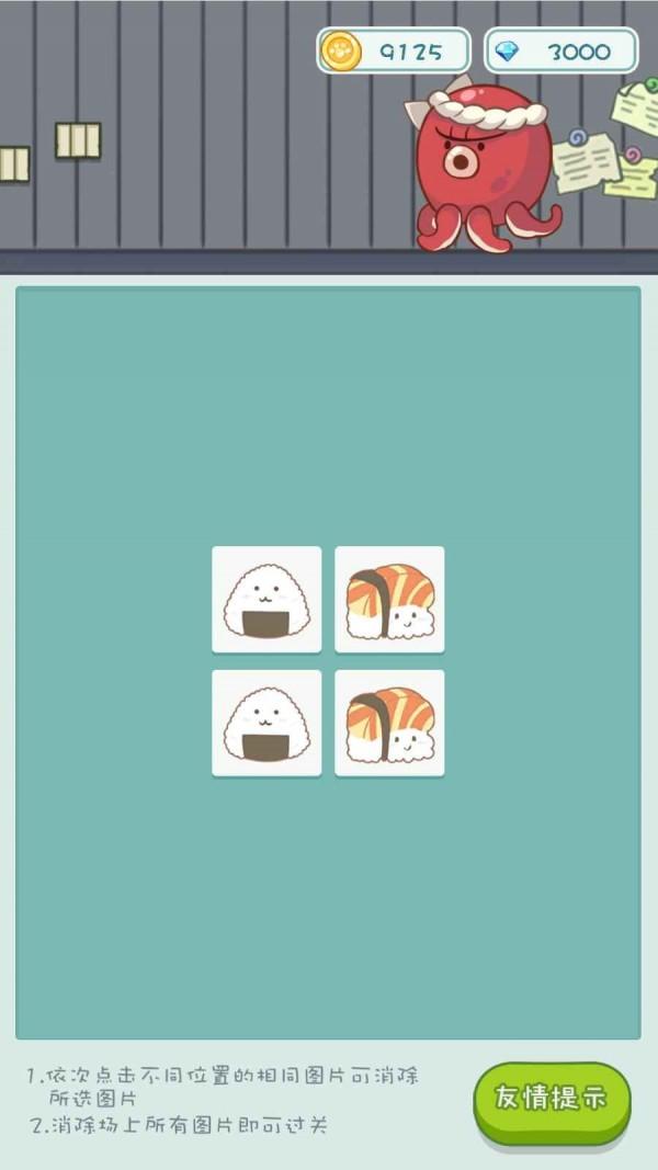 寿司物语手游 V1.0.0