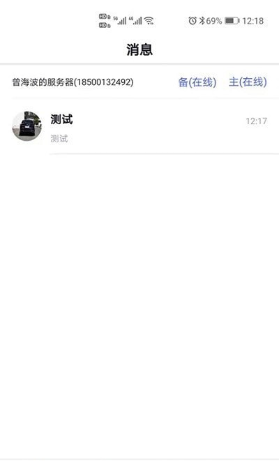 私云通app V1.71