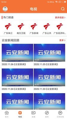 西江云app V1.1.0