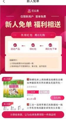 觅实惠app V1.1.15