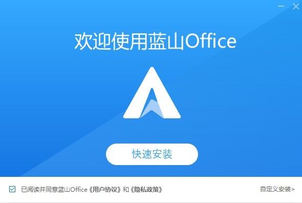 蓝山office电脑版 V1.2.4.10630
