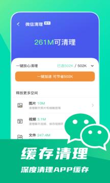 省电清理专家app V3.6.0