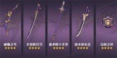 原神2.0版本有哪些武器 原神2.0版本所有武器属性一览