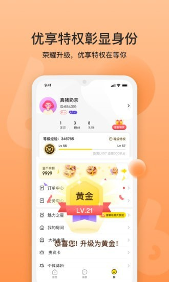 BB语音app V1.9.1