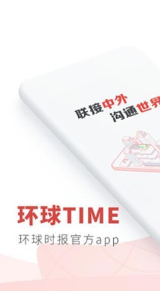 环球TIME手机版下载