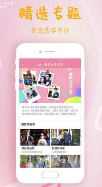韩剧大全app下载