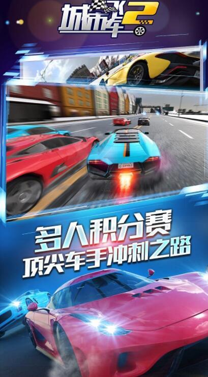 城市飞车2官网版下载