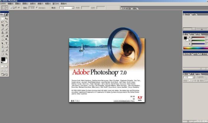 Photoshop8.0 绿色破解版下载