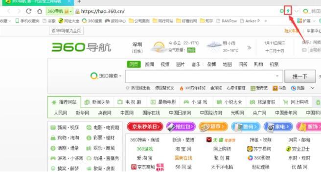 360浏览器官方版