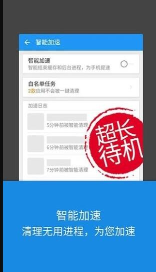 LBE安全大师app