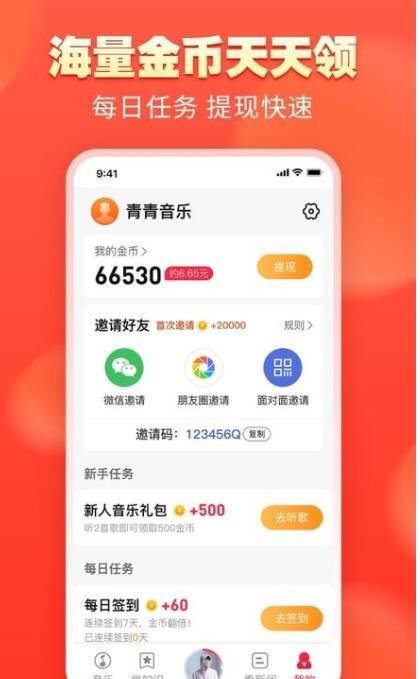 青青音乐app V1.0.0 安卓版
