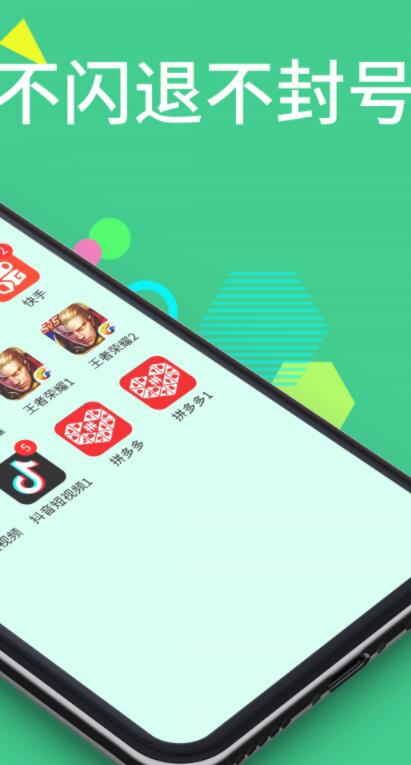360分身大师app V11.3.0