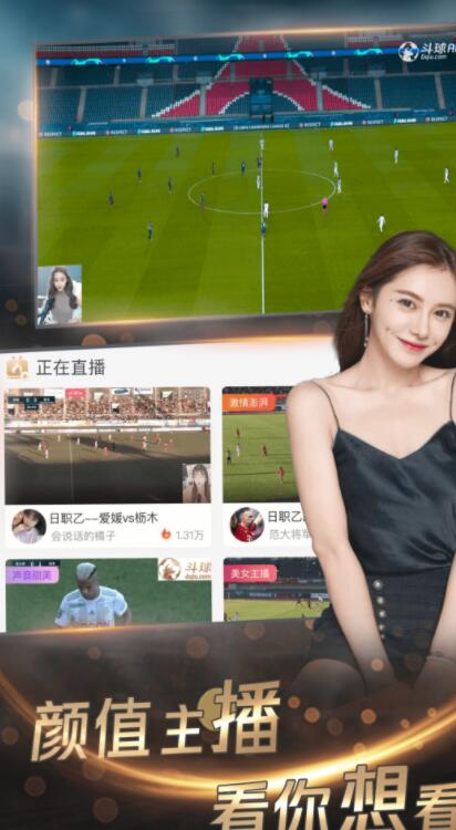 斗球直播app v1.7.7