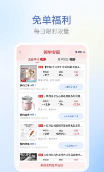 省团app下载