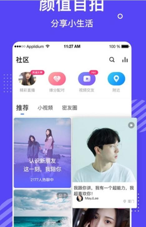 花茶社交app