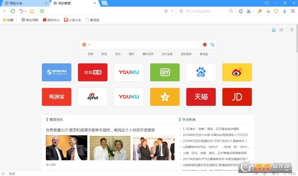 搜狗浏览器 v12.0.1.34739 官方正式版