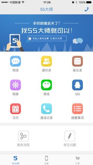 55大师app