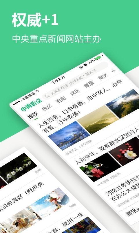 中青看点app
