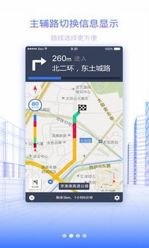 北斗地图app