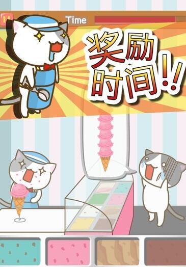 猫冰淇淋店中文版 v1.3 安卓版