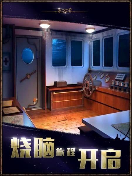 密室逃脱22海上惊魂安卓版