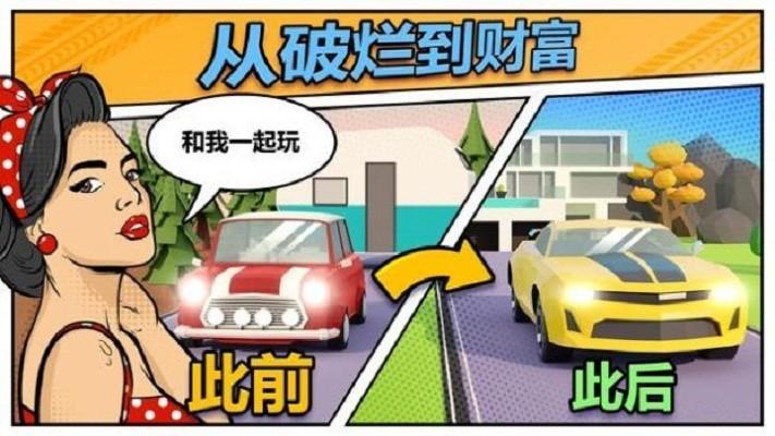 汽车漂移赛车史中文版