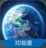 三维地图3D街景安卓版