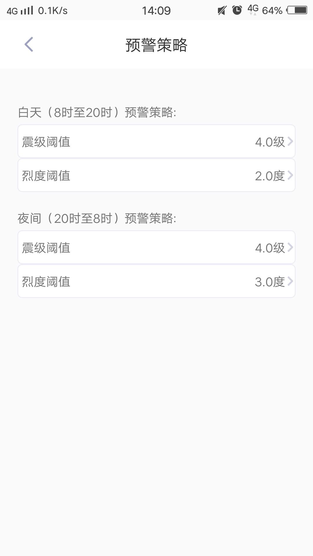 中国地震预警app