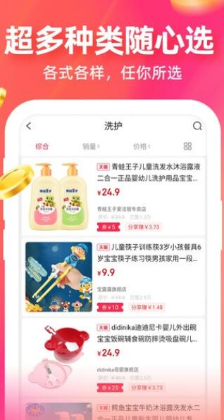 淘果惠app v0.0.36 安卓最新版