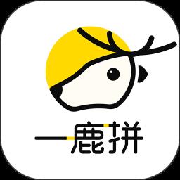 一鹿拼app v3.8.2 安卓版