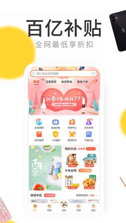 一鹿拼app