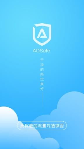 ADSafe广告管家手机版
