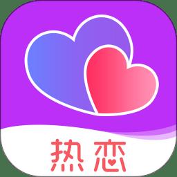 热恋官方版 v8.3 安卓版