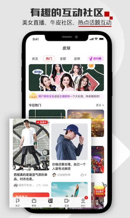 pp体育在线直播app