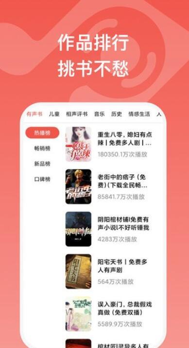 全民畅听app