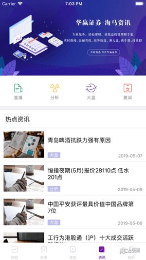 华赢海马app