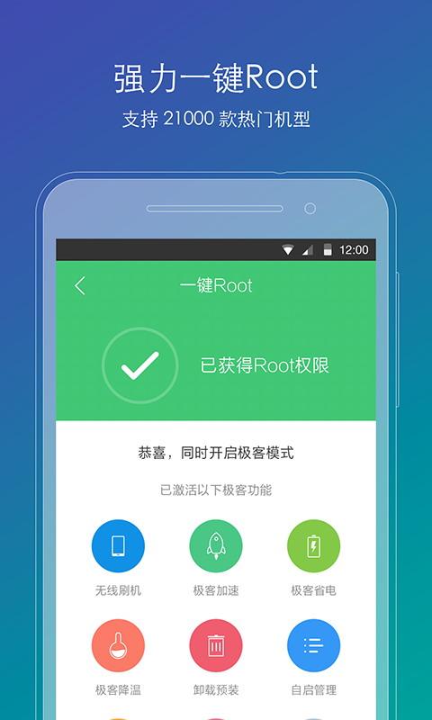 刷机精灵app