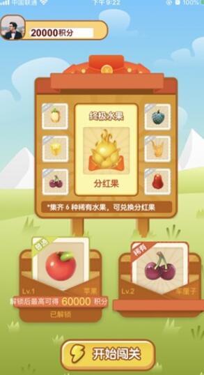 水果开心消红包版