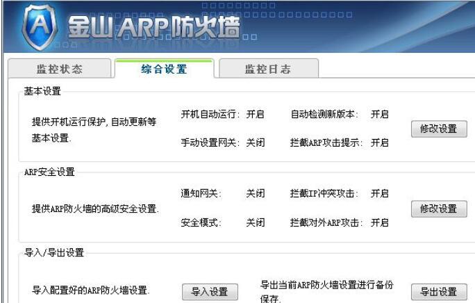 金山贝壳ARP防火墙官方免费版 v2.0.4104.61