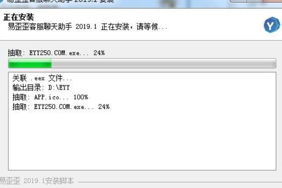 易歪歪聊天助手专业版 v1.6.7.6