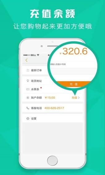 一米鲜app