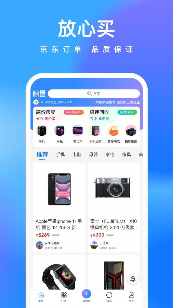 鲸置app v1.0.1
