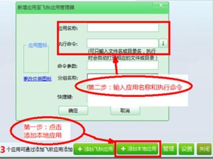 飞秋官方正式版 v3.0.0.2