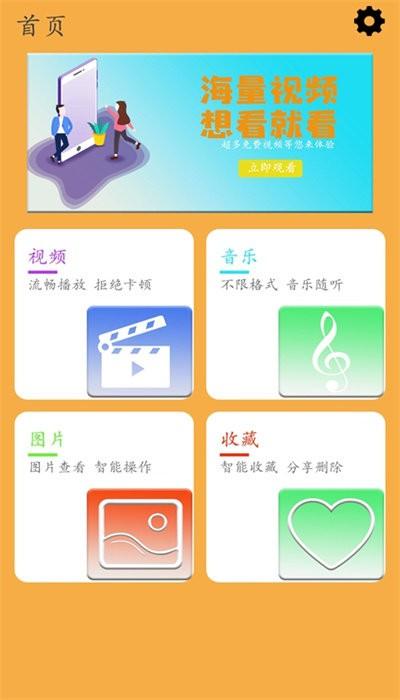 高清万能影音播放器手机版 v1.0.3
