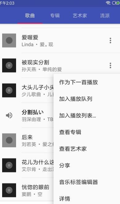 完美音乐播放器app v3.2.2