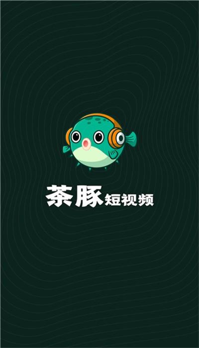 茶豚短视频app v1.0.0