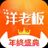 洋老板商城app下载